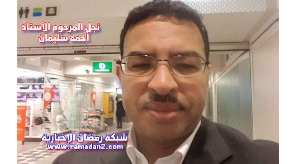 والد الحاج أحمد سليمان الأسكندراني في ذمة الله وجلسة عزاء الأربعاء