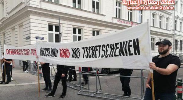 فيينا – بالصور وقفة أمام سفارة موسكو احتجاجا على مقتل معارض شيشاني بالنمسا