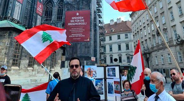 حفل تأبين لضحايا انفجار بيروت بوسط العاصمة فيينا