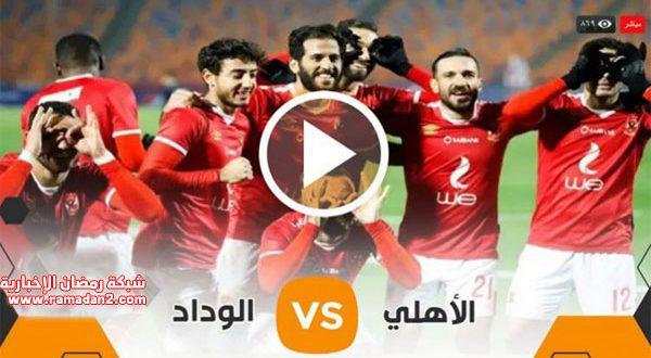 بث مباشر مشاهدة مباراة الاهلي والوداد اليوم 23-10 إياب نصف نهائي أبطال إفريقيا