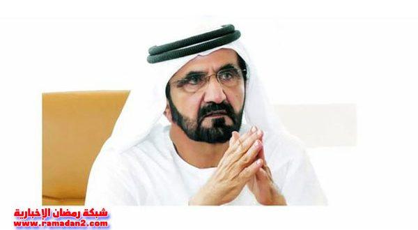 حاكم دبى محمد بن راشد يعلن عن قرارات جديدة في الإمارات بخصوص الإقامة والجنسية