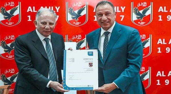 النادى الأهلي المصرى أول نادٍ في مصر وإفريقيا يتسلم شهادة الأيزو