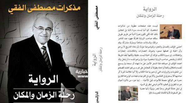 كيف أبلغ السادات مبارك باختياره نائبا للرئيس؟.. الفقي يكشف الكواليس فى مذكراته
